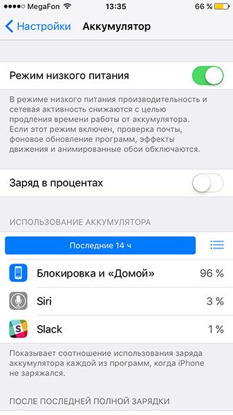 Время работы батареи iOS9