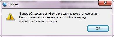 Как разблокировать айфон s через itunes