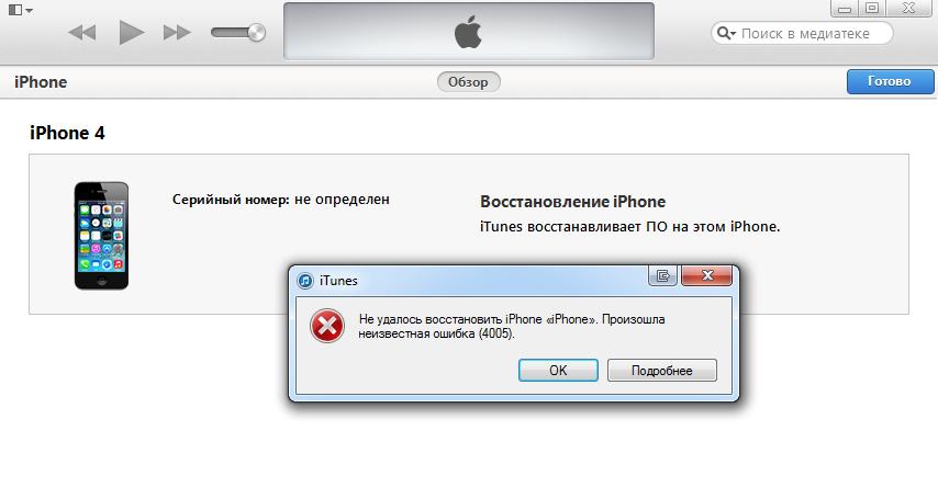 Ошибка Iphone 4005 error