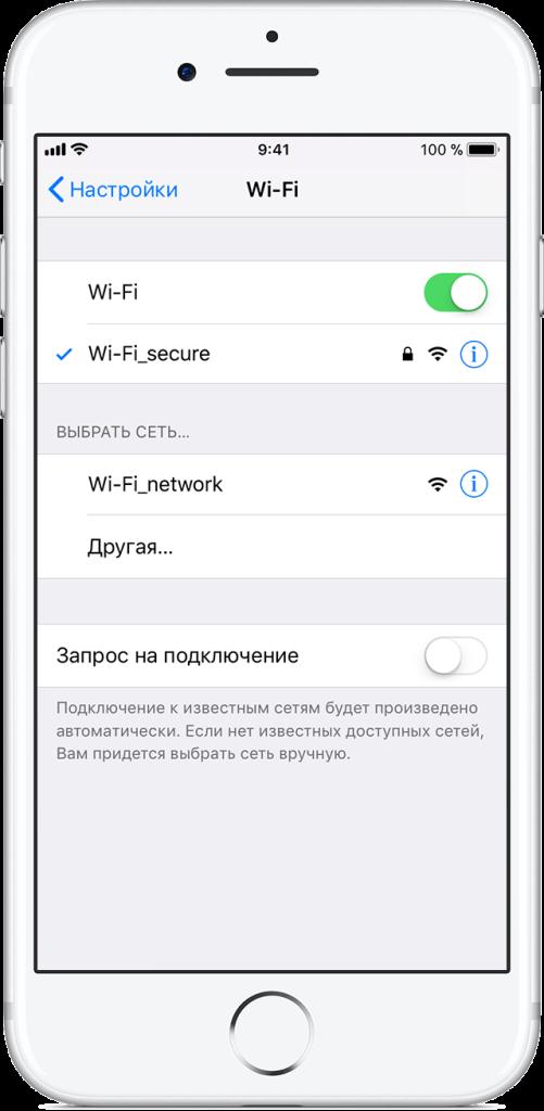 айфон wi-fi