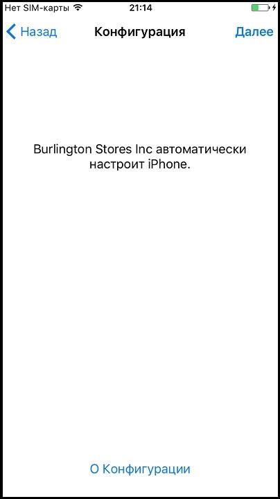 автоматически_настроит_iPhone