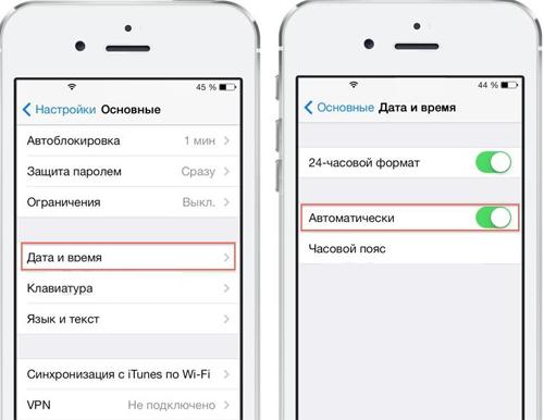 дата и время iphone