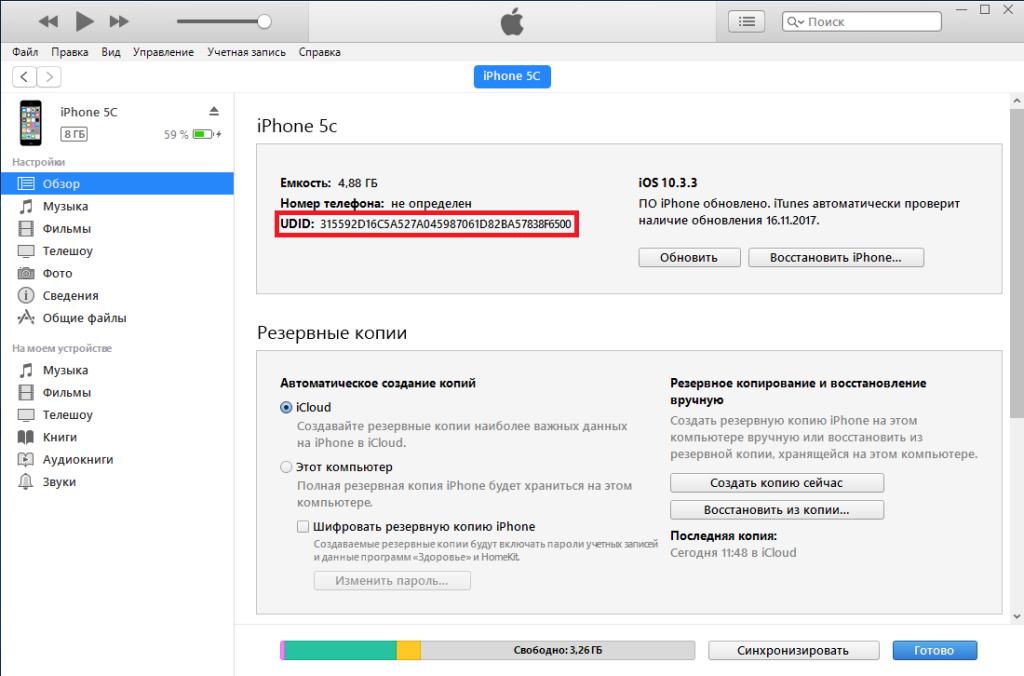как найти UDID айфона в iTunes