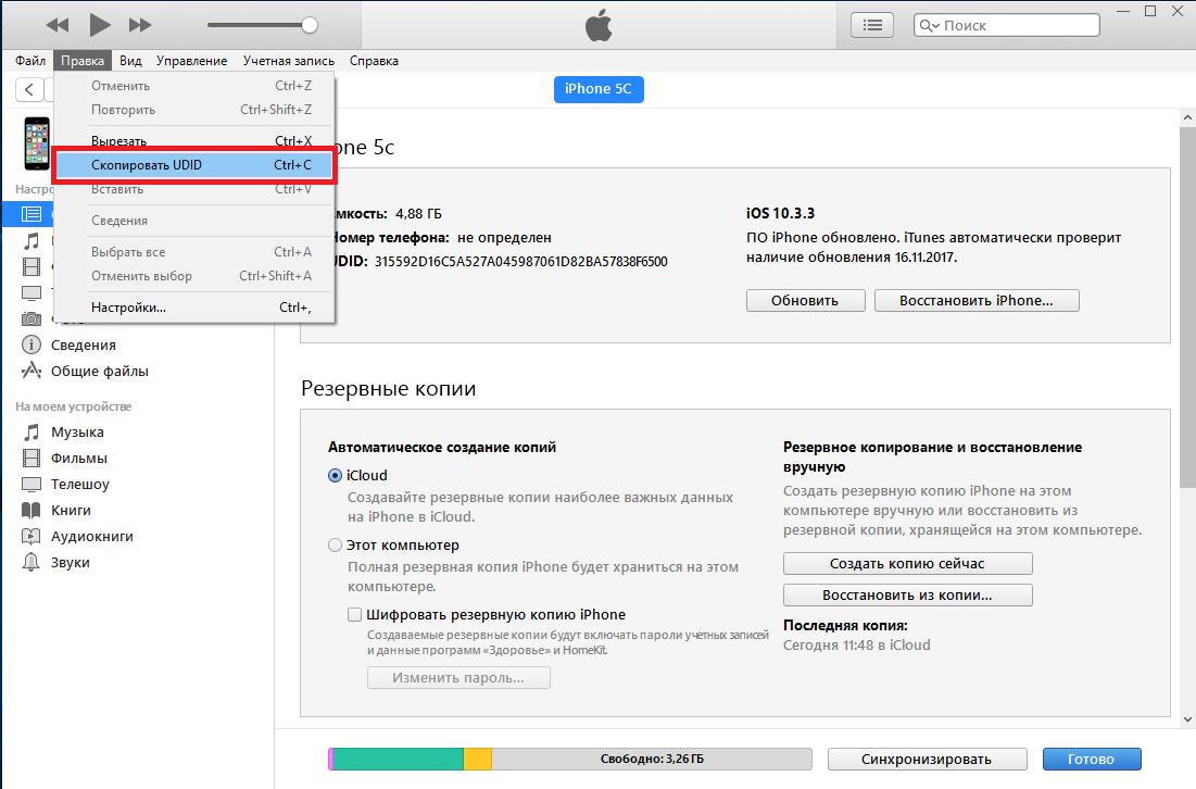 скопировать UDID iPhone из iTunes